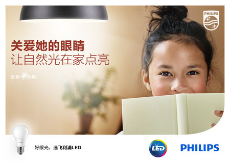 "Philips Lighting rolls out ""EyeComfort"" trademark"